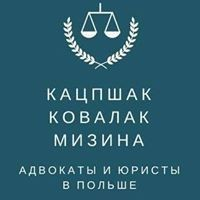 Юридические Консультации KANCELARIA ADWOKACKO RADC