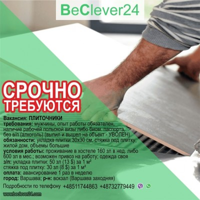BeClever