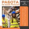 Оксана Работа в Польше Бесплатные вакансии