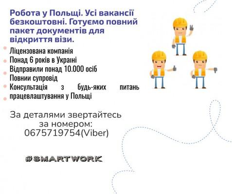 Yelyzaveta Smart
