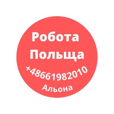 Альона Польща Яцина